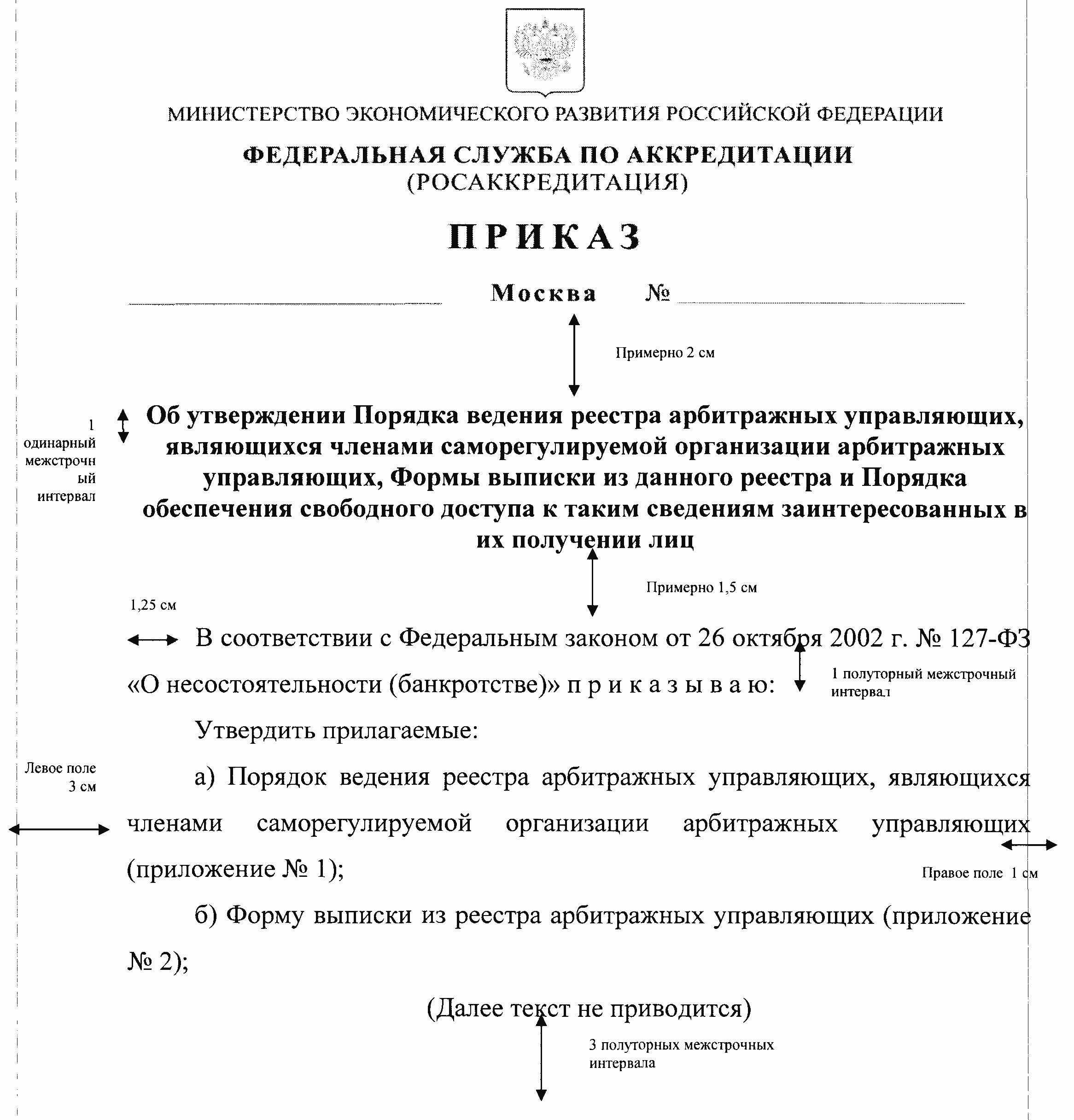 Образец приказа на сбор макулатуры расчета себестоимости макулатуры