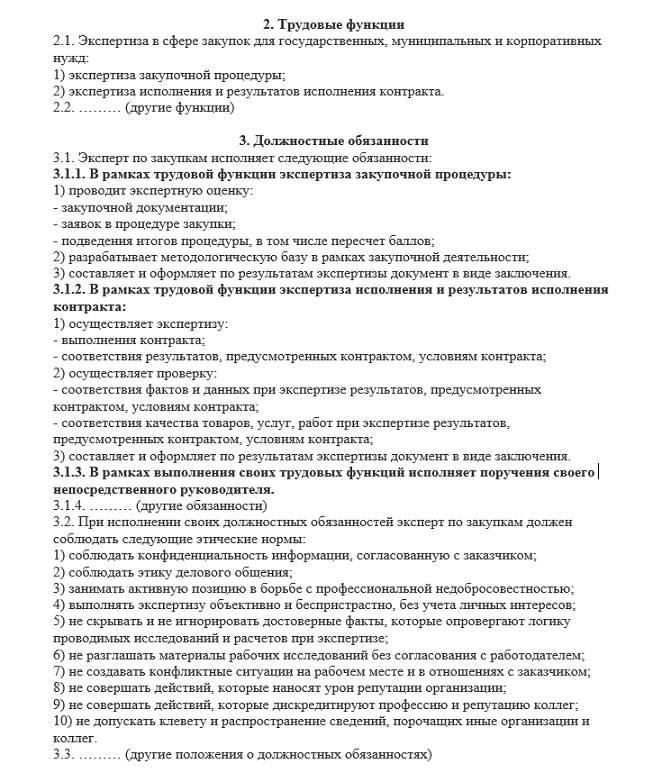 требования к должностной инструкции 2021