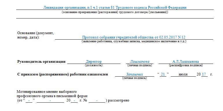 объявления продаже что делать с декретницами при ликвуидации бизнеса ип магазинов России