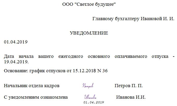 Трудовой кодекс РФ. Глава 19. Отпуска