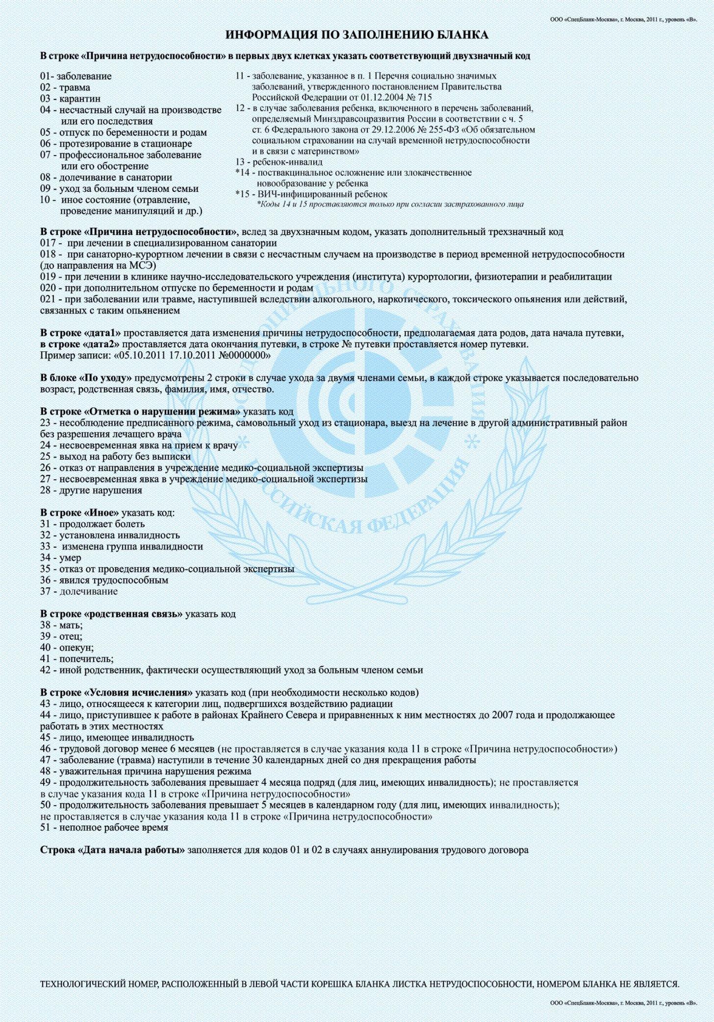 Ст 24 конституции рф
