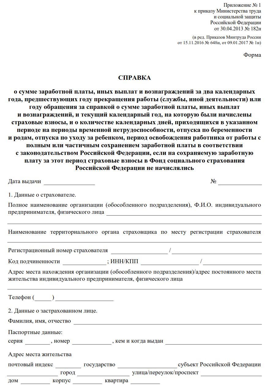 Размер средней заработной платы в российской федерации 2019