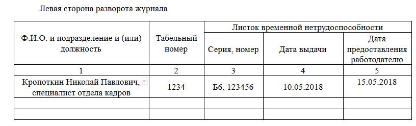 lev-storona.png