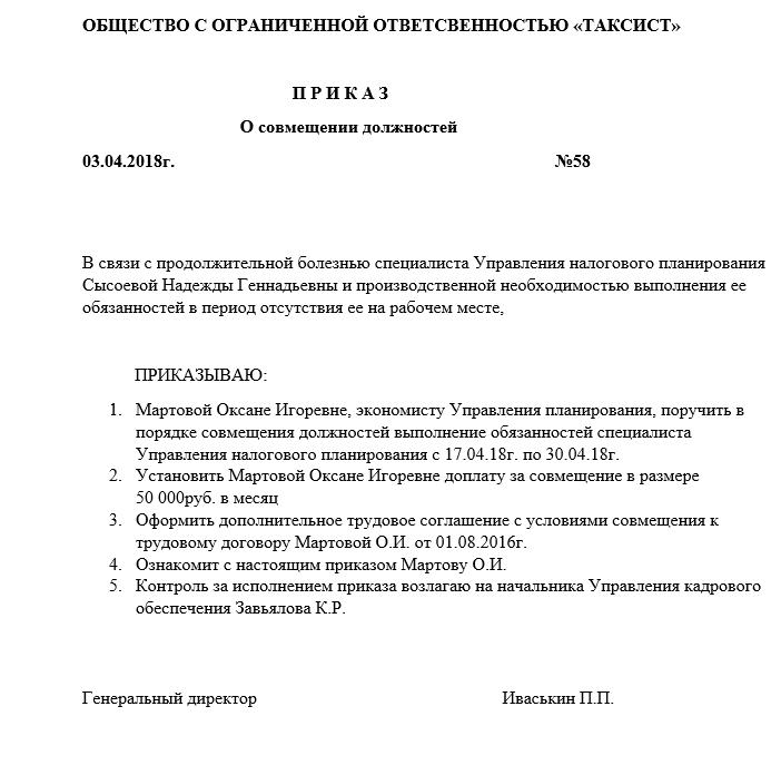 Образец приказа о доплате за замещение временно отсутствующего работника