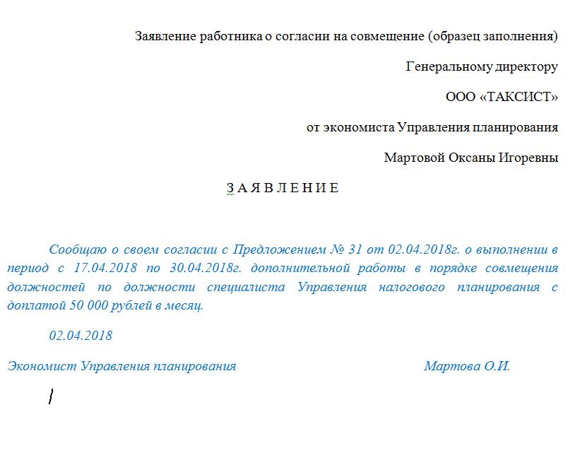 Образец приказа об истечении срока избрания по конкурсу