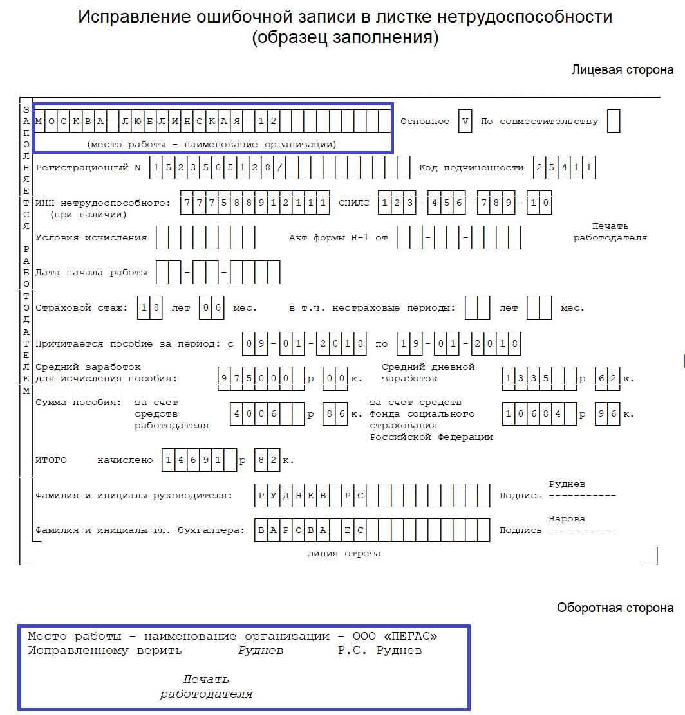 Как сделать исправление в больничном листе образец фото 517