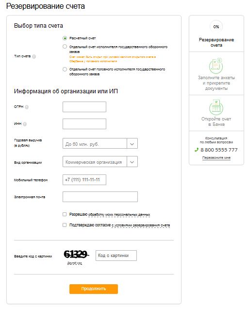 Открыть расчетный счет для ип в сбербанке декларация 3 ндфл 2019 обучение детей