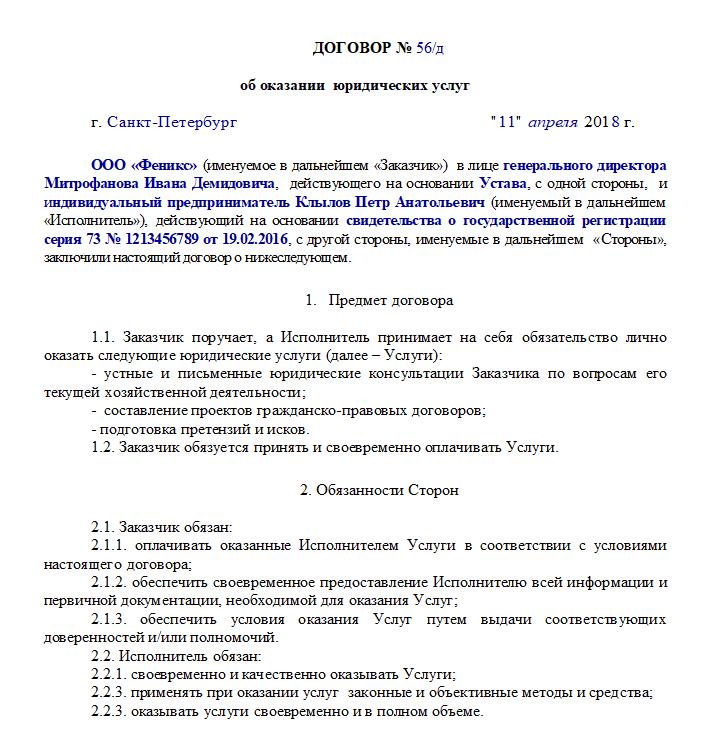 Договор оказания услуг с программистом 1с образец бизнес процесс по внедрению 1с
