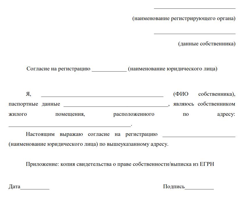 /fls/115109/soglasiye-na-registratsiyu-ooo-domashny-adres-1.png