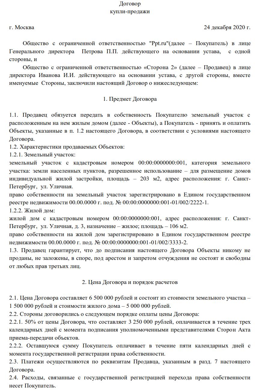 /fls/115125/dlya-kartinki-dogovor202101-1.png