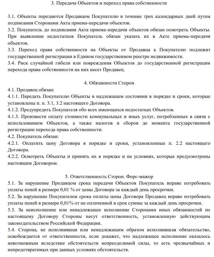 /fls/115125/dlya-kartinki-dogovor202101-2.png