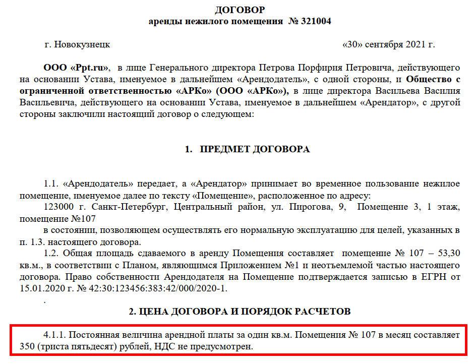 /fls/116787/arenda-sushchestvennyye-usloviya-2021-10-005-1-2021-10.jpg