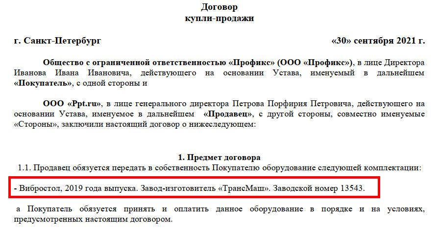 /fls/116787/kuplya-prodazha-sushchestvennyye-usloviya-2021-10-005-1-2021-10.jpg