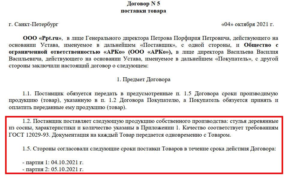 /fls/116787/postavka-sushchestvennyye-usloviya-2021-10-005-1-2021-10.jpg