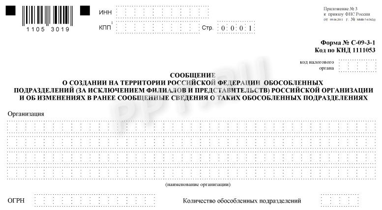 Инструкция по заполнению 4 фсс