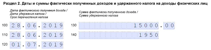 Изображение - 6-ндфл при увольнении сотрудника 6-ndfl-uvolneniye-28-06-19