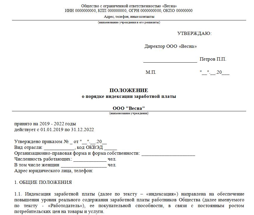 Какие документы для регистрации по месту пребывания