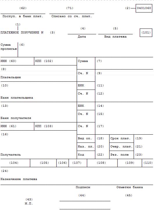 Изображение - Платежное поручение по ндс в 2019-2020 году u114994-20170623163840