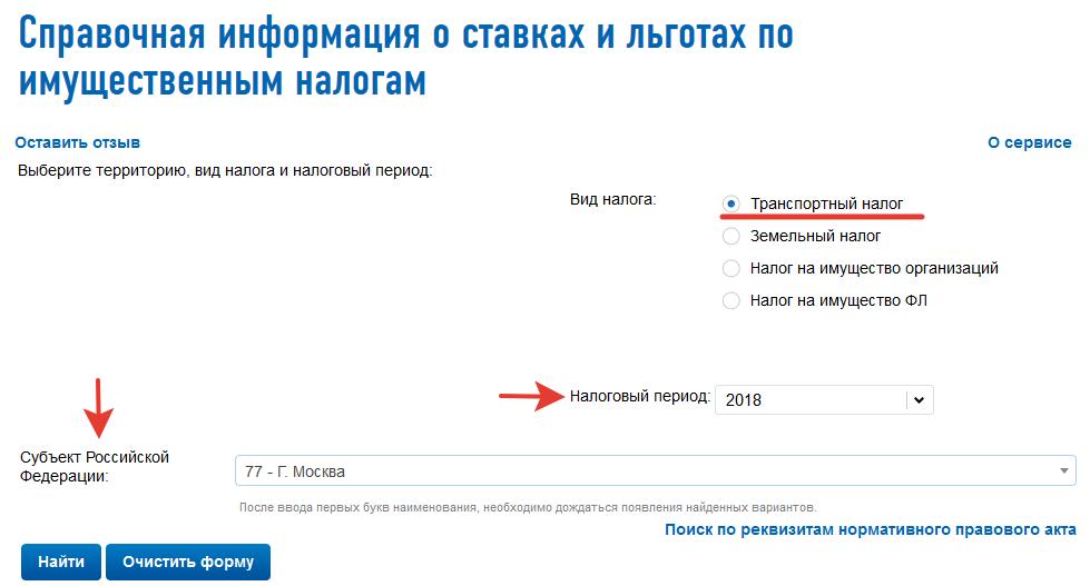 Ставки транспортного налога красноярского края на 2013 год прогнозы на спорт лч
