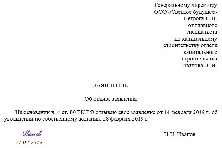 Увольнение: заявление по электронной почте