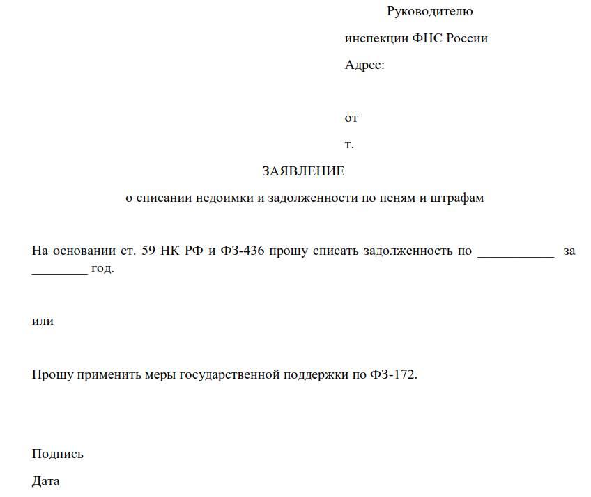 Заявление о налоговой амнистии