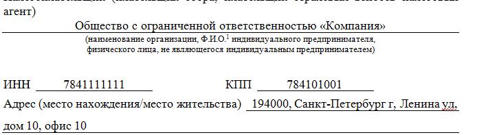 госпошлина за регистрацию ооо налоговый кодекс