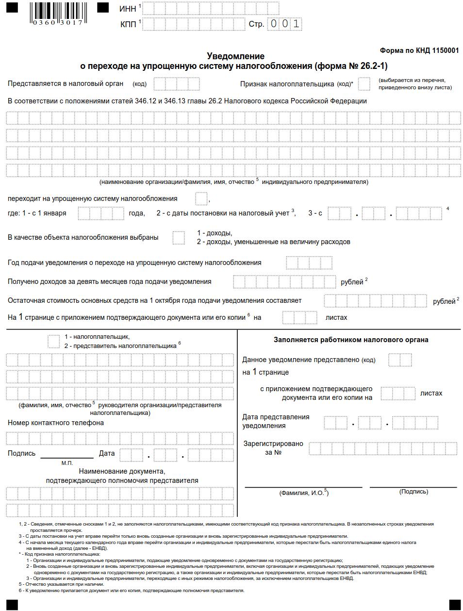 Документы для усн в налоговую бухгалтер для ип рязань