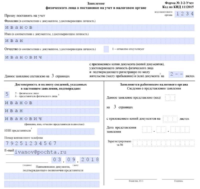 Изображение - Свидетельство о постановке юрлица на налоговый учет 1