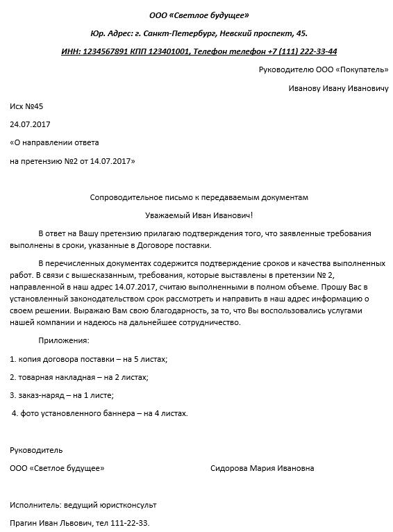 Письмо о переадресации почты образец