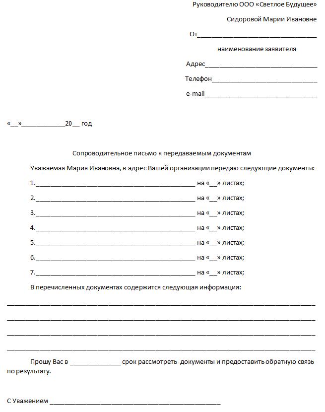 командировочное письмо образец