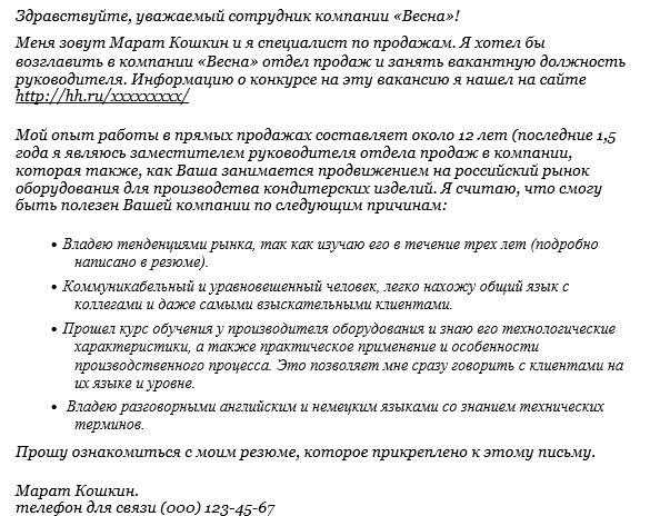 резюме образец для букмекерской конторы