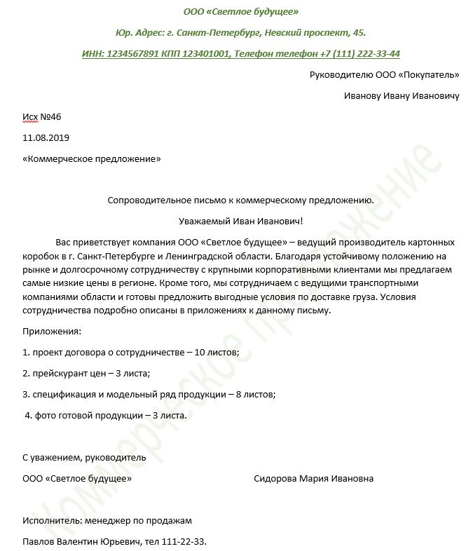 агентство недвижимости коммерческое предложение о сотрудничестве