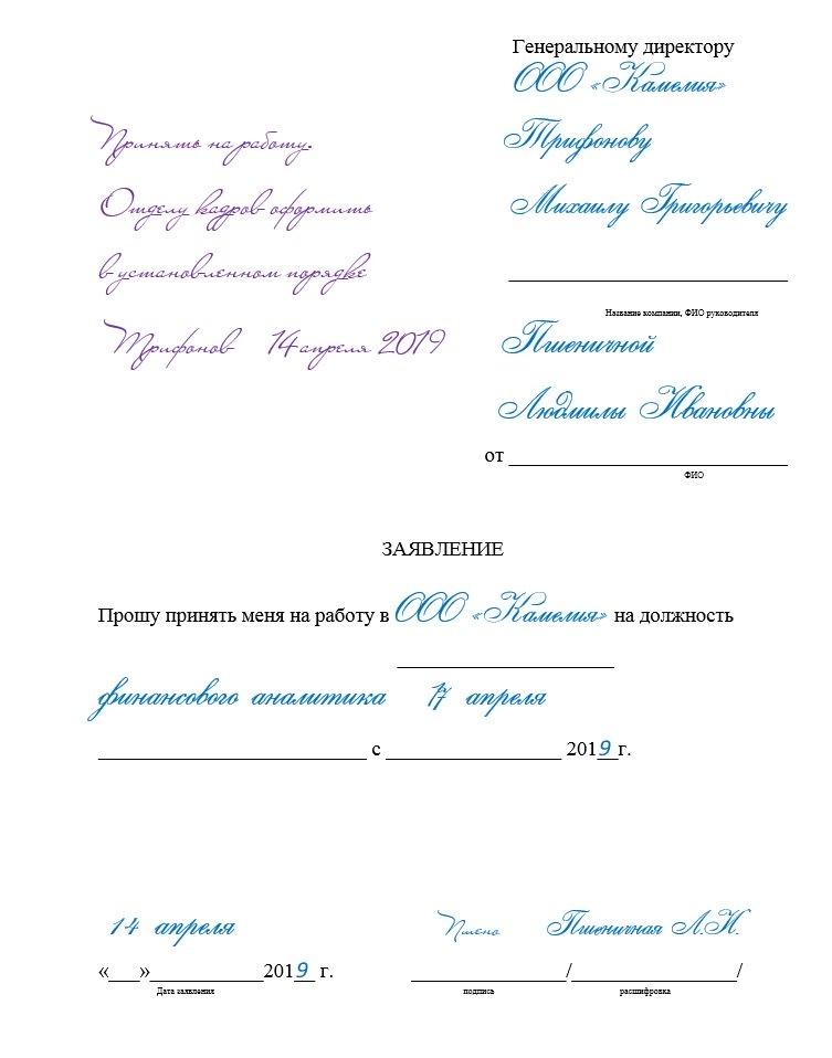 Заявление о приеме иностранного гражданина на работу