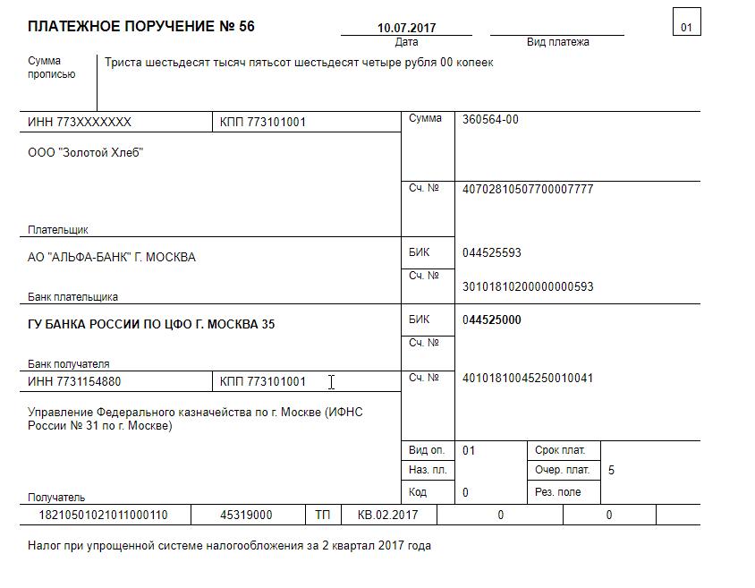 Налоговый кодекс усн доходы минус расходы 2018 статья 346.16