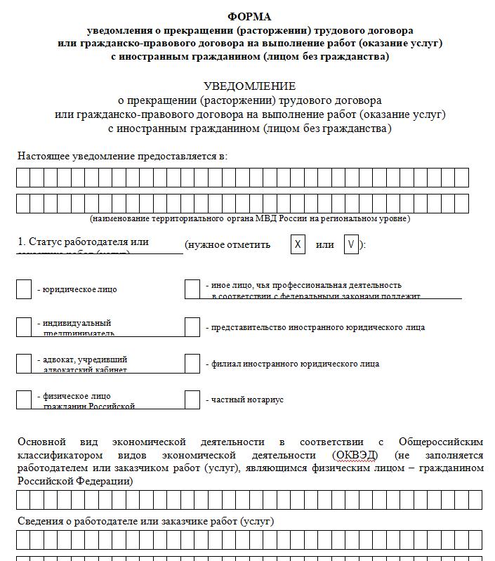 Заполнение уведомления о приеме на работу иностранца в 2020 году