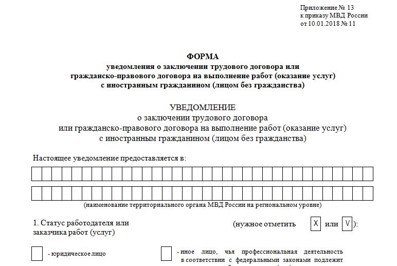 Бланк уведомления о приеме на работу иностранного гражданина 2020 УФМС