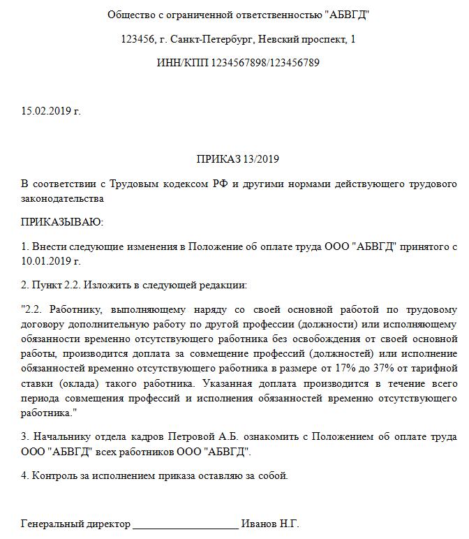 prikaz-izm-polozheniya.png