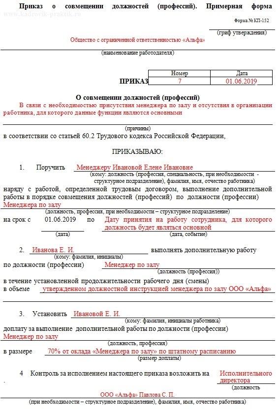 Образец приказа о изменении оклада работникам