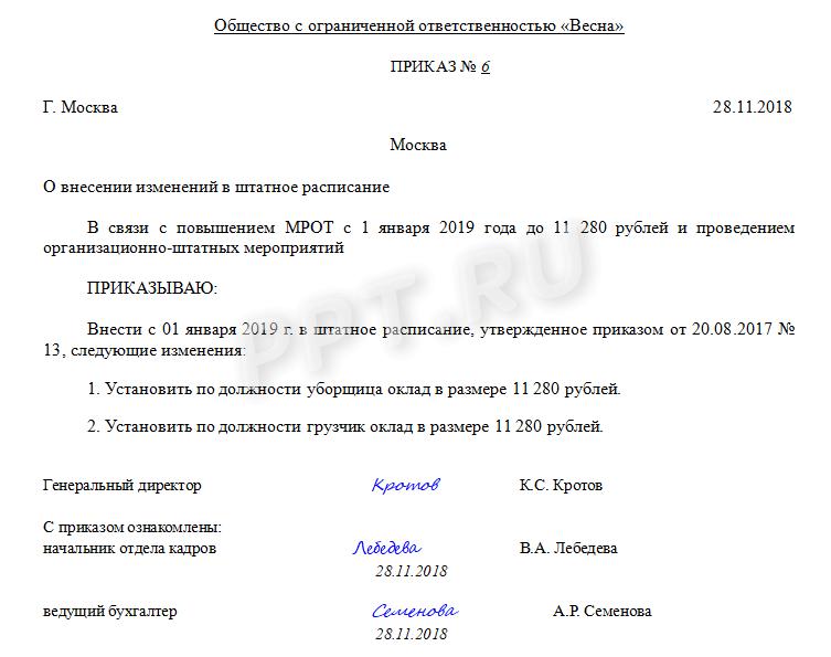 prikaz-shtatnoye-mrot.png