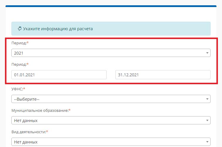 Калькулятор расчета стоимости патента для ИП