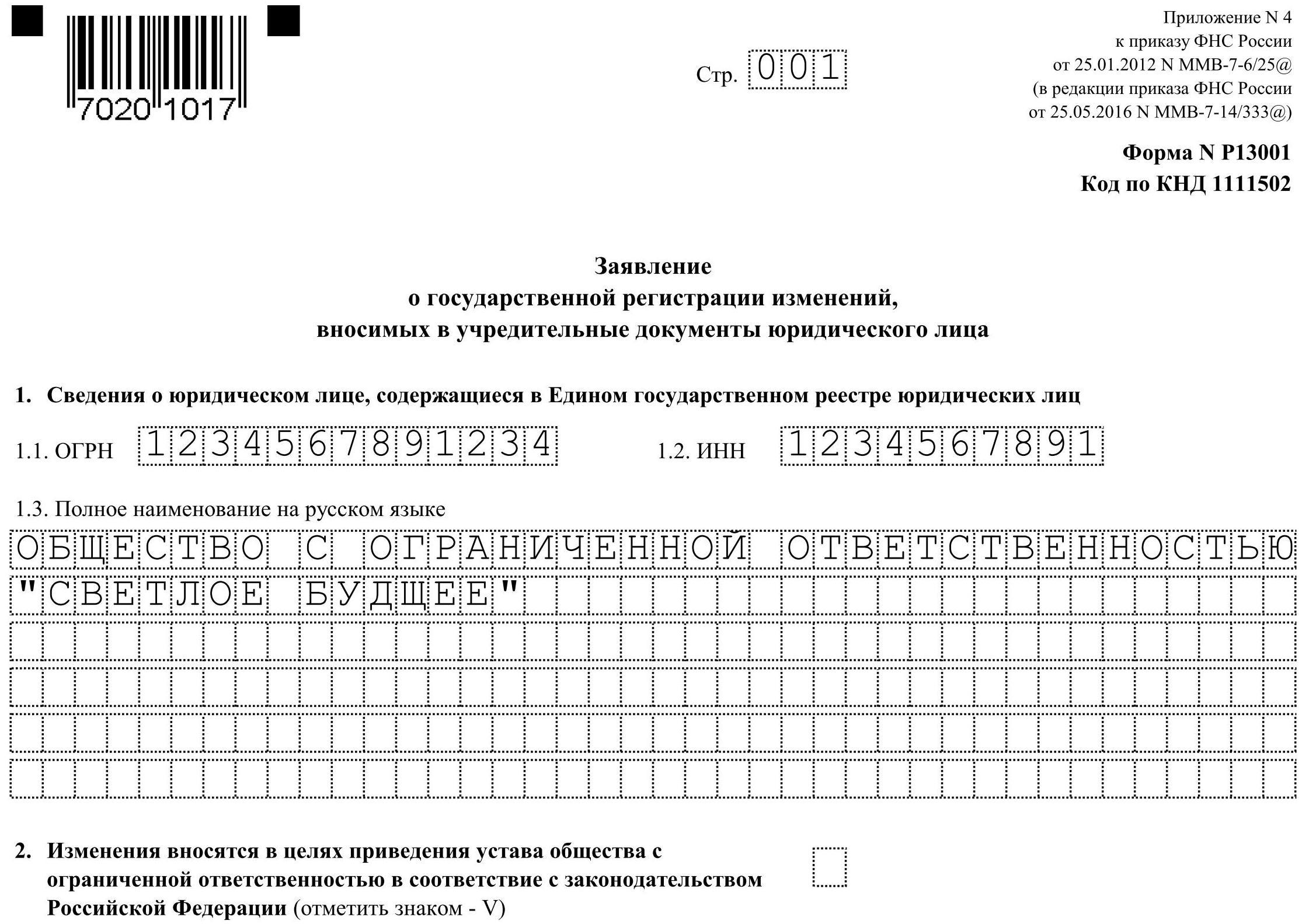 Как изменить регистрацию ооо отделение фсс по адресу регистрации ип