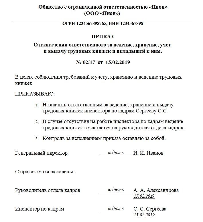 Оформление приказов по основной деятельности. Образец: приказ по основной деятельности