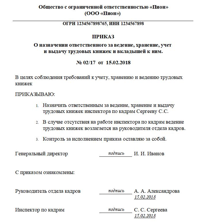 Образец приказов по основной деятельности 2018 | скачать формы, бланки.
