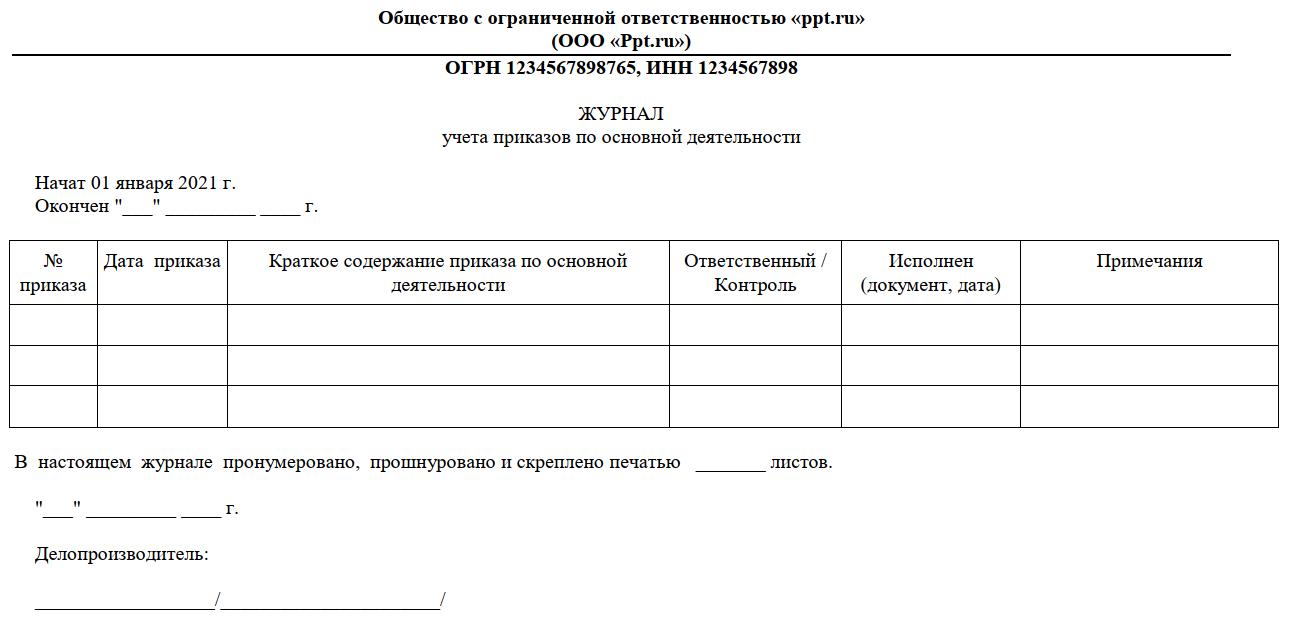 /fls/1596/zhurnal-ucheta-page-1-2021-03.png