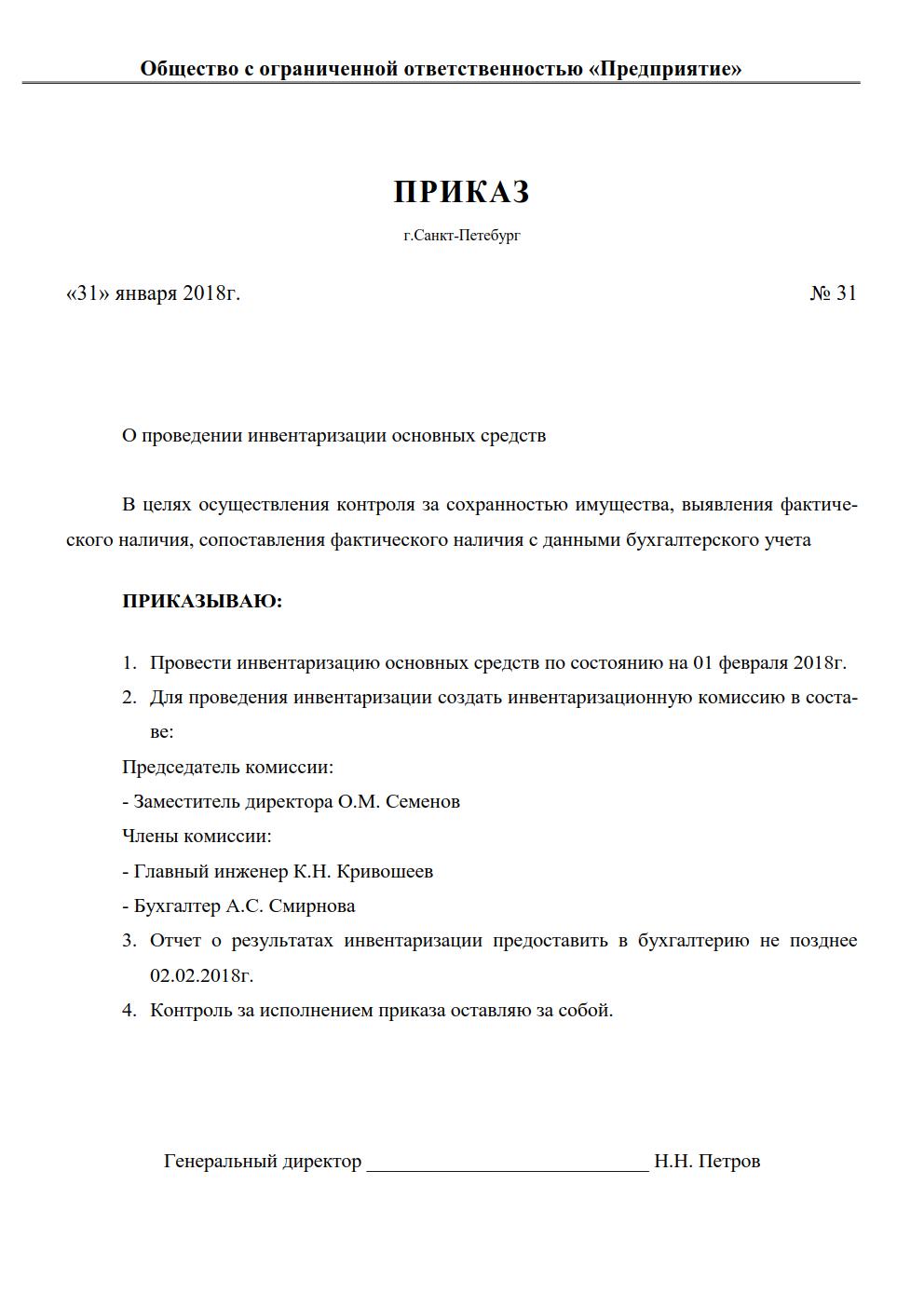 приказ о назначении контрактного управляющего по 44-фз образец