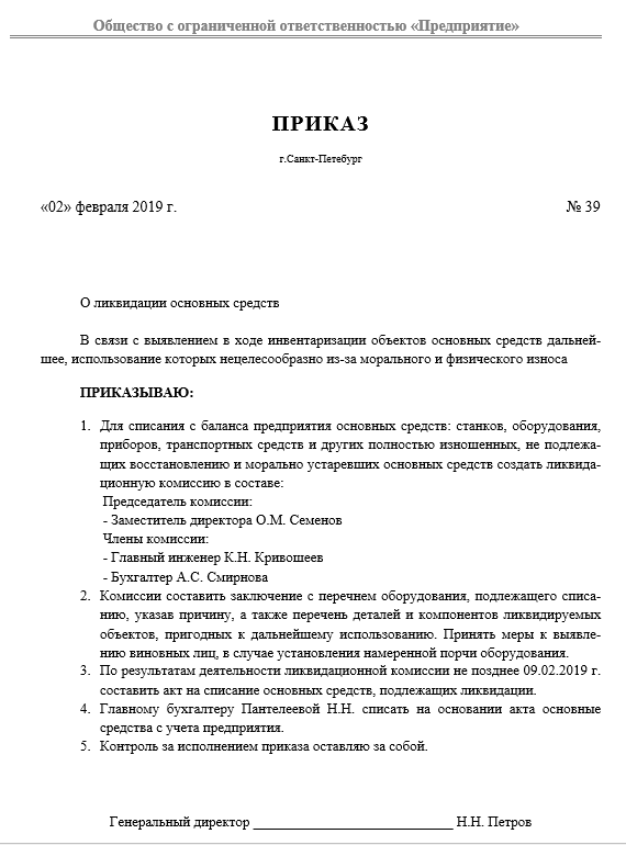 Образец приказа модернизация основного средства