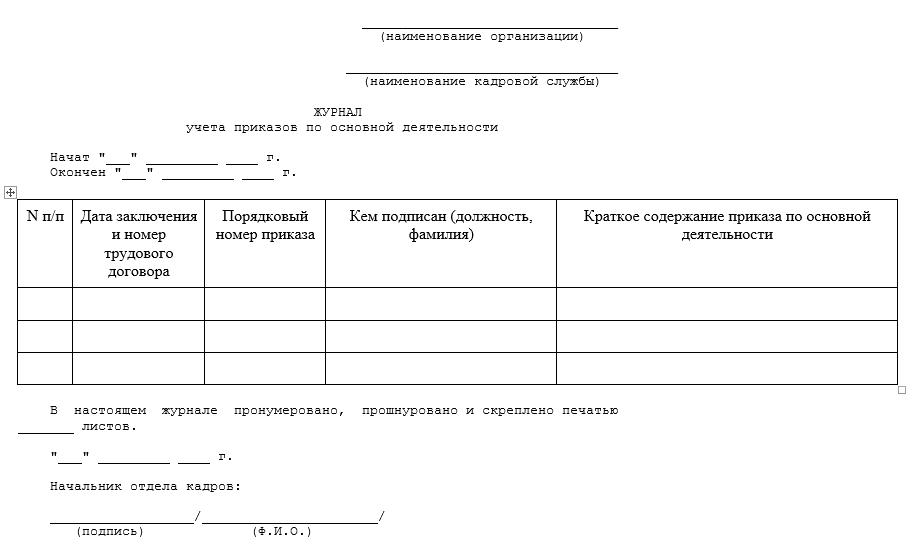 реестр судебных приказов