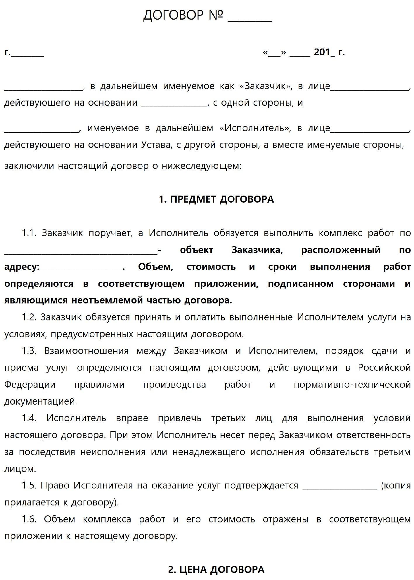 Договор подряда между юридическими лицами на выполнение проектных работы образец