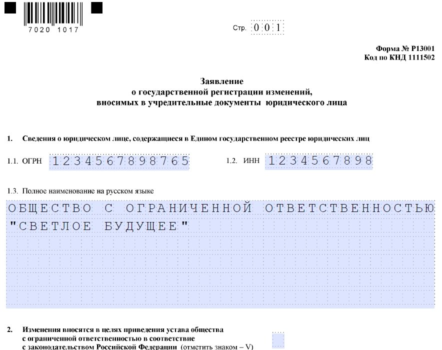 Форма Р13001 образец заполнения в 2020 году бланк листы