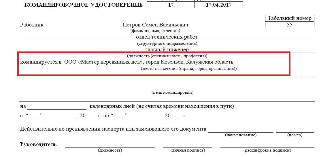 Командировочное удостоверение в 2018 году бланк скачать